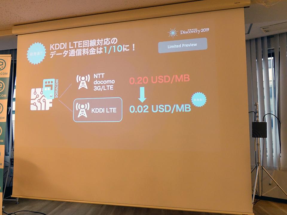 石野純也のモバイル活用術:躍進中のIoT特化MVNO「ソラコム」が新サービスを発表 4番目の画像