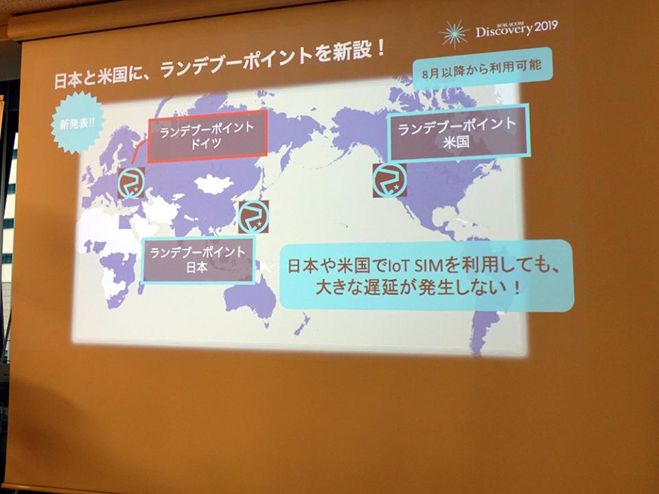 石野純也のモバイル活用術:躍進中のIoT特化MVNO「ソラコム」が新サービスを発表 5番目の画像