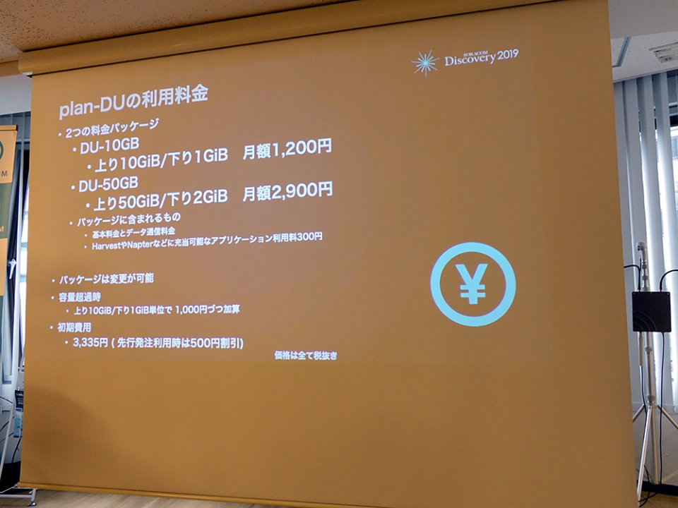 石野純也のモバイル活用術:躍進中のIoT特化MVNO「ソラコム」が新サービスを発表 6番目の画像