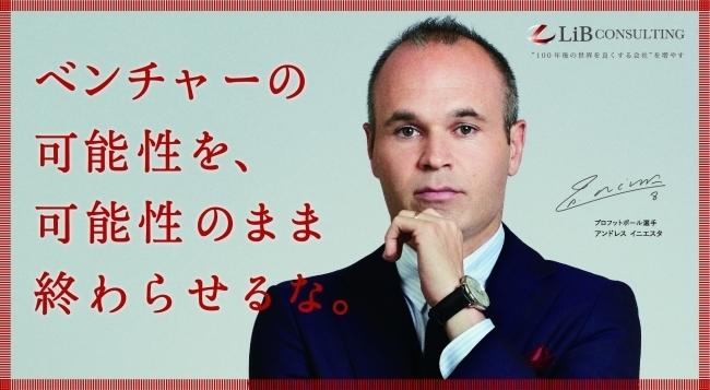 """イニエスタ選手がコンサル企業の""""CEO""""に。「日本の企業もサッカーもまだまだ可能性がある」 1番目の画像"""