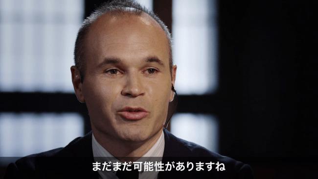 """イニエスタ選手がコンサル企業の""""CEO""""に。「日本の企業もサッカーもまだまだ可能性がある」 3番目の画像"""