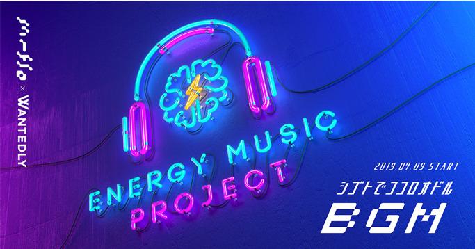 楽曲制作はm-floが担当!作業用BGMを制作する「ENERGY MUSIC PROJECT」が開始 1番目の画像