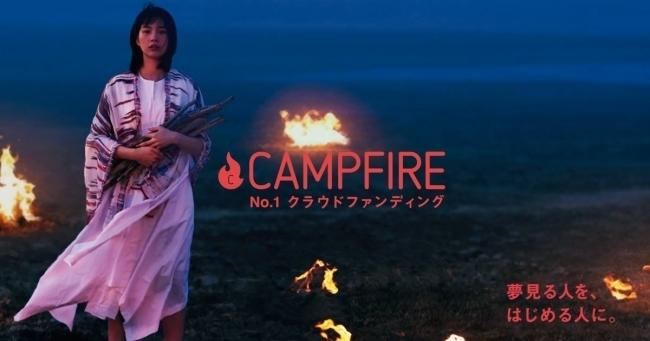 温めている夢がある人はチャンス!クラウドファウンディングサービス「CAMPFIRE」、手数料0円キャンペーン実施中 1番目の画像