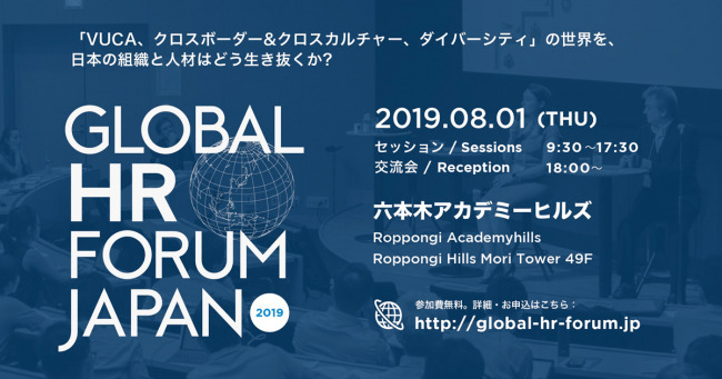 「グローバル競争力向上」を考えるHRイベント『Global HR Forum Japan 2019』、8月1日(木)に六本木で開催 1番目の画像