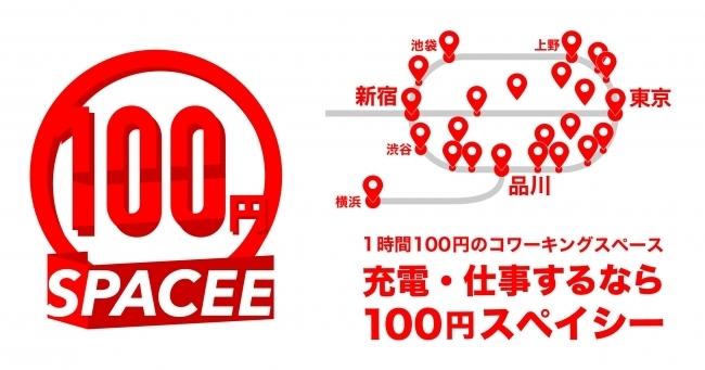 100円均一のコワーキングスペース『100円スペイシー』オープン!電源付きの席が確保できてドリンク代も不要 1番目の画像