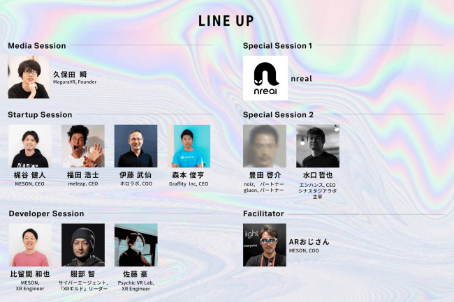 ARコミュニティイベント「ARISE」発足!中国ARハードウェアスタートアップ「nreal」や建築家の豊田啓介氏の登壇が決定 2番目の画像