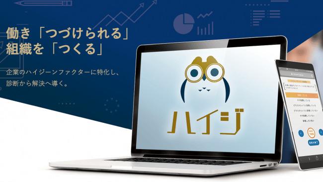 """離職理由の8割を占める""""ハイジーンファクター""""を見える化。株式会社OKANが日本初の調査・改善サービス『ハイジ』をスタート 1番目の画像"""