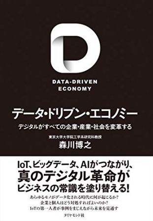 AI、スタートアップ、データドリブン…スマホで人気ビジネス書を瞬間インプットできる「速動画」の「瞬間ゼミ」に話題の3冊が追加されて公開中 2番目の画像