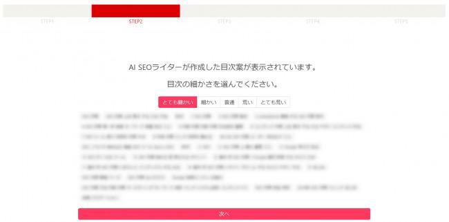 記事構成はAIにおまかせ!キーワードを入力するとSEOに最適なアウトラインを自動生成する『AI SEO ライター ツール』がリリース 2番目の画像