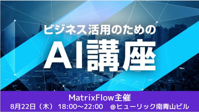 AIをビジネス活用したい人必見。プログラミングの知識不要、「ビジネス活用のためのAI講座」開催 1番目の画像