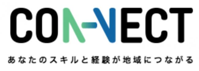 ワーケーションや移住を促進。フリーランサーと地域の仕事やプロジェクトをマッチングするプラットフォーム「CON-NECT」が登場 1番目の画像