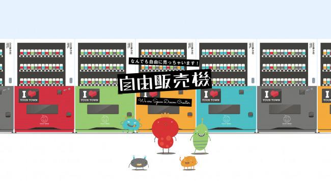 世の中をおもしろく!自動販売機の新しい形「自由販売機」第2弾は読売巨人軍とコラボレーション 1番目の画像