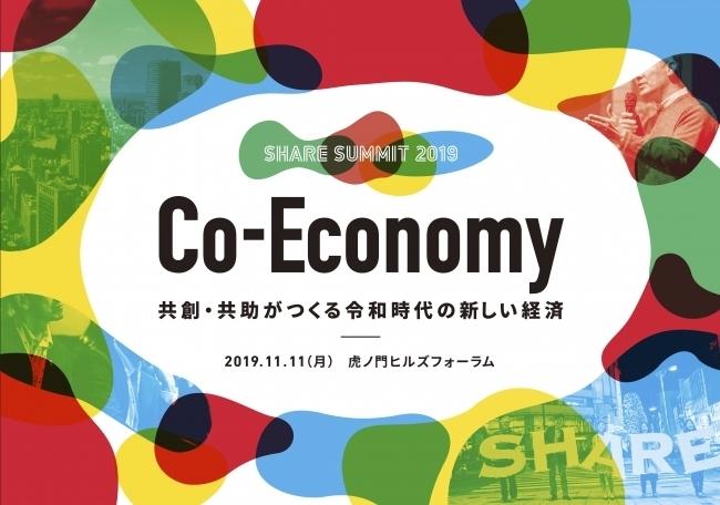シェアで日本を変える。日本最大シェアリングエコノミーの祭典「SHARE SUMMIT 2019」が11月に開催 1番目の画像