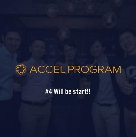 TECHFUNDが国内初のICO/IEO/STOアクセラレータープログラム「ACCEL PROGRAM」の第4期生を一般募集開始 1番目の画像