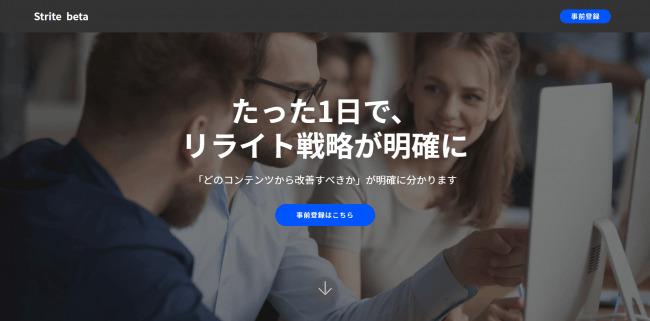 コンテンツマーケティングのリライトを効率化するStriteが「リライトの教科書」を無料公開開始 2番目の画像