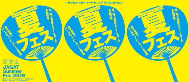 デジタルだけじゃないマーケティング施策が見つかる!「デジタル×紙×マーケティング for Business」をテーマとした夏フェス開催 1番目の画像
