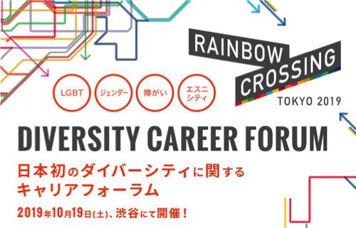誰もが自分らしく働くために。日本初、ダイバーシティに関するキャリアフォーラム「RAINBOW CROSSING TOKYO 2019」参加申し込み受付中 1番目の画像