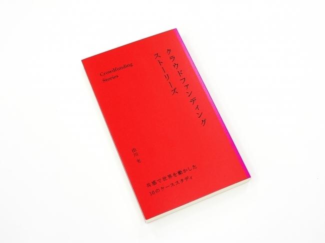 """キンコン西野、HAKUTOらを成功に導いたノウハウを初公開  """"日本型クラウドファンディング""""パイオニアの新刊 1番目の画像"""