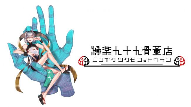 """世界初!?クラウドファンディング商品をレビューする異色""""Vtuberユニット""""がデビュー  1番目の画像"""