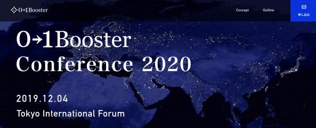 国内最⼤級の事業創造カンファレンス「0→1 Booster Conference 2020」が早期申込み受付を開始 1番目の画像