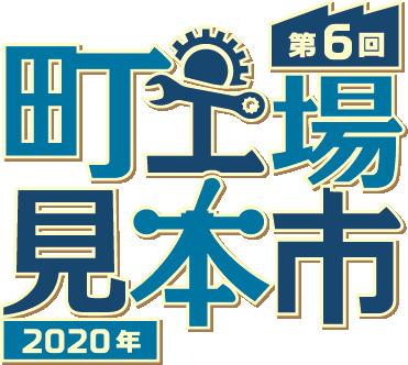 東京下町・町工場の技術が集結!来年2月開催の「町工場見本市2020」が出展者募集 1番目の画像