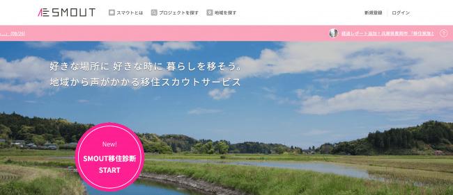 富山県南砺市らとカヤックLivingが連携協定締結、移住スカウトサービス「SMOUT」を通じて「地域の困りごと」に取り組む人材をマッチング 1番目の画像