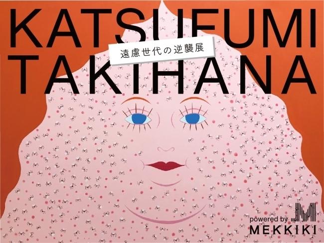アートの価値を可視化するプラットフォーム「 MEKKIKI(メキキ)」が、「BASEMENT GINZA」で事業化に向けた検証実験をスタート 1番目の画像