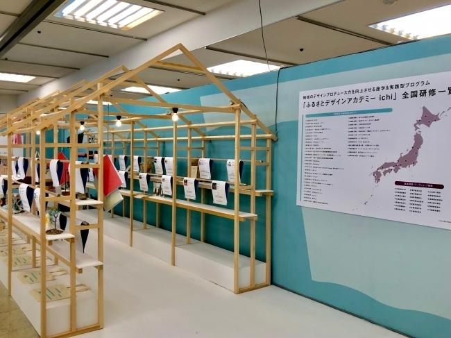 デザイン&プロデュースができる地域の人材を育成するプロジェクト「ふるさとデザインアカデミー」、「rooms39」にブース出展 3番目の画像