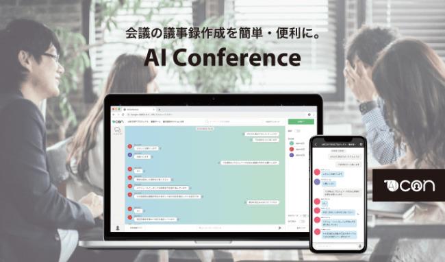 議事録作成も!出先で会議に参加が可能になる「AI Conference」がさらに便利になって登場 1番目の画像