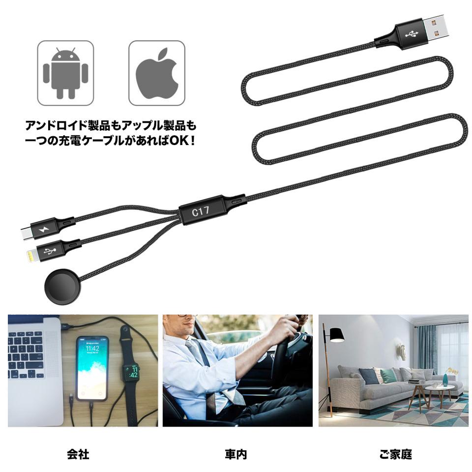 増える充電ケーブルを1つにまとめる「All-In-One Charger Cable C17」が先行発売 2番目の画像