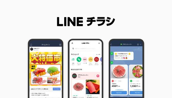 """LINEの新サービスは""""デジタルチラシ"""" ユーザーごとにパーソナライズ化した情報を配信  1番目の画像"""