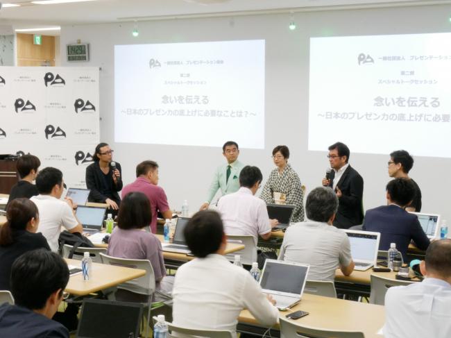 これからのビジネスにはプレゼン力が必要!日本のプレゼン力の底上げを目指す「プレゼンテーション協会が始動」 2番目の画像