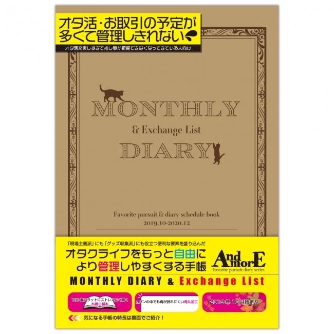 【オタ活管理しやすい手帳】「And morE」の新作が、ヴィレッジヴァンガードオンライン店で販売開始! 1番目の画像