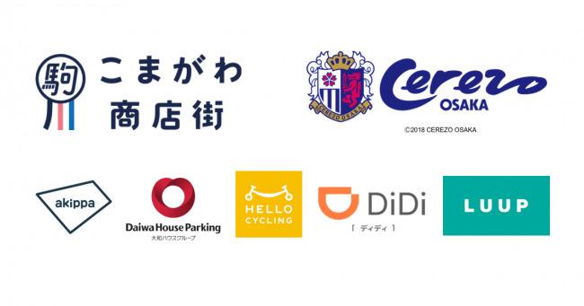 【サッカーJ1初】セレッソ大阪、こまがわ商店街とコラボし、地域全体で取り組むMaaSの実証実験を9月28に実施 1番目の画像