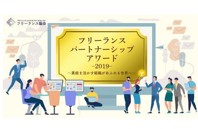 11月1日(いいひとりのひ)に「フリーランスパートナーシップアワード2019」が開催!「企業部門」、「エージェント部門」で公募がスタート 1番目の画像