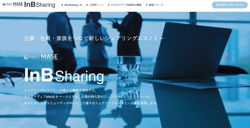 社内のノウハウ・資材の共有を円滑にするツール「カスタメディアMASE InB Sharing」が登場 1番目の画像