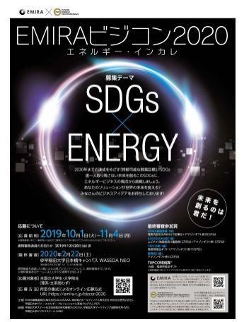 """""""エネルギー""""をテーマに、世界の未来を変えるビジネスアイデアを募集する学生コンテストが応募受付スタート! 1番目の画像"""