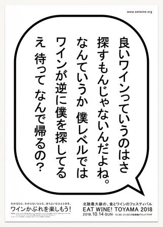 あとからジワジワくる…あえての「意識低い系」広告で注目のイベント「イートワイントヤマ」が富山で開催 5番目の画像