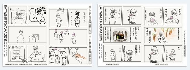 あとからジワジワくる…あえての「意識低い系」広告で注目のイベント「イートワイントヤマ」が富山で開催 7番目の画像