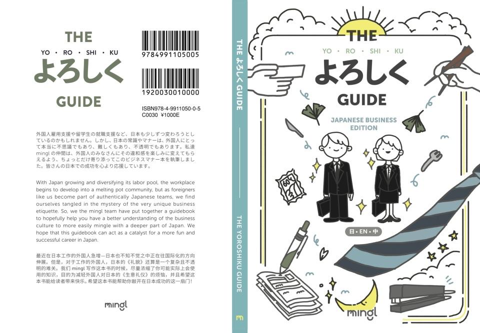 会釈と最敬礼の違いは?日本のビジネスマナーを外国人に伝えるガイドブック「THE よろしく GUIDE」が発刊 1番目の画像