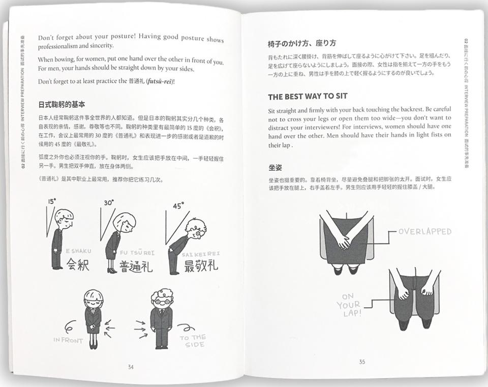 会釈と最敬礼の違いは?日本のビジネスマナーを外国人に伝えるガイドブック「THE よろしく GUIDE」が発刊 2番目の画像