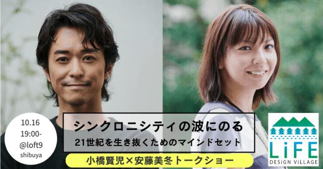 マルチクリエイター・小橋賢児さんとSNSの女王・安藤美冬さんが新時代の働き方について語るトークイベントが渋谷で開催 1番目の画像