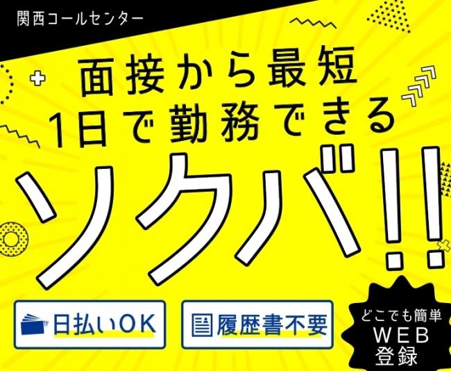 履歴書不要でWEB面接も選択できる!大阪のカスタマーリレーションテレマーケティングが面接から最短1日で勤務ができる「ソクバ採用」を開始 1番目の画像