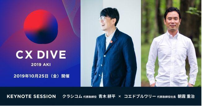 """""""顧客体験""""がテーマのイベント、「CX DIVE 2019 AKI」が10/25開催!誰でも無料で参加OK 1番目の画像"""