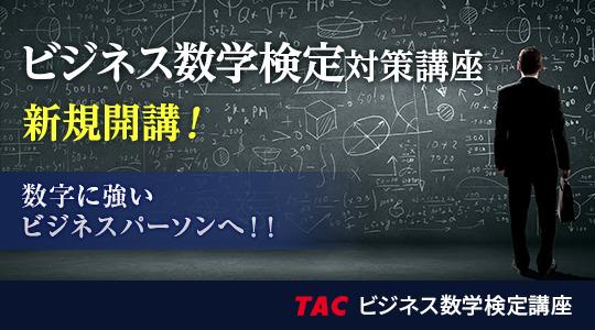 数字に強くなる!Web通信講座「ビジネス数学検定3級対策講座」が開講  1番目の画像