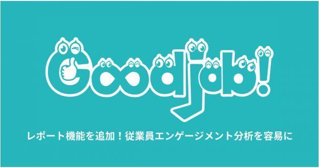 「褒める」働き方改革のためのコミュニケーションツール「Goodjob!」、新しくレポート機能を追加 1番目の画像