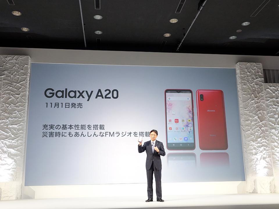 ドコモが冬春モデルを発表!今買い換えるなら「Galaxy A20」がおすすめ!? 【石野純也のモバイル活用術】 1番目の画像