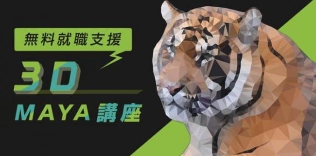 3か月の集中講座で憧れのゲームクリエイターに!無料就職支援 3D Maya講座「3D虎の穴」の無料説明会を開催 1番目の画像