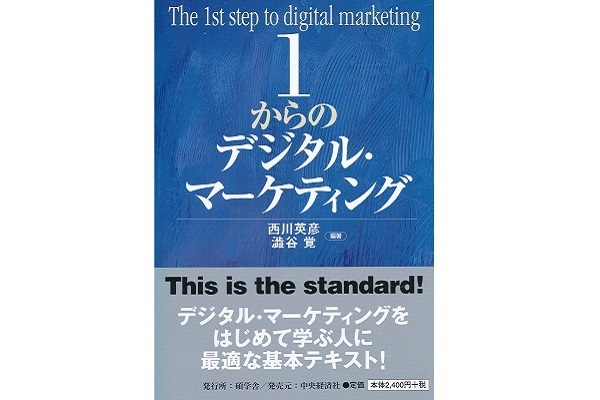 ・日本マーケティング本大賞2019は「1からのデジタル・マーケティング」 1番目の画像