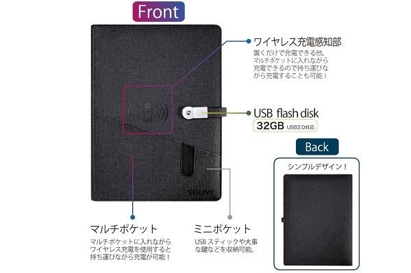 ・商談中も気づかれずにスマホを充電できる「充電ノート」が発売 2番目の画像